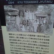 当時の富士講について理解しやすい おすすめ
