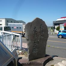 立派な石碑が建てられています。