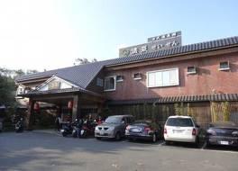 Qing Quan Hot Spring Villa