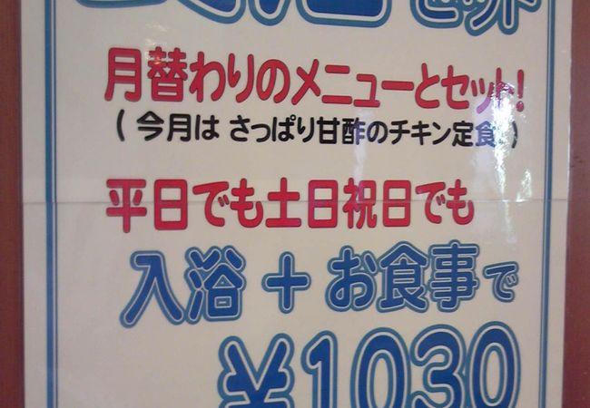 湯ったり苑 (松崎店)