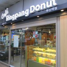 カフェ リンパン ドーナツ (釜山駅店)
