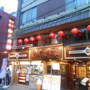 痺れる辛さの四川料理店