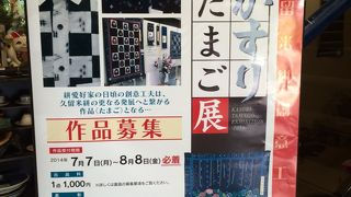 広川町産業展示会館