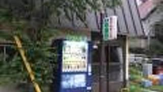 民宿若葉荘