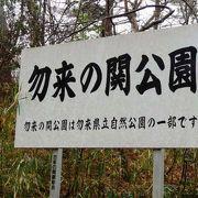 「奥州三関」の1つ勿来関(なこそのせき)公園