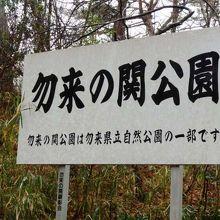 勿来関(なこそのせき)公園