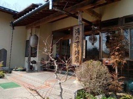 湯の澤温泉 地蔵の湯 写真