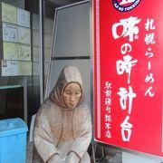 寂しげな、木彫りの人形が・・・