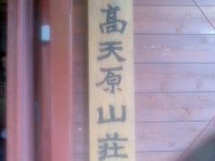 高天原山荘 写真