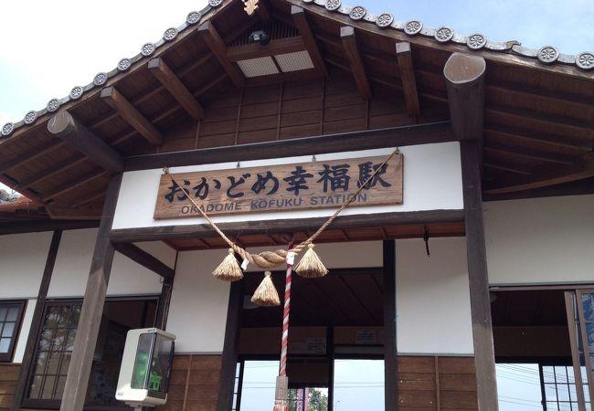 おかどめ幸福駅 (ファッションハウスクローバーおかどめ幸福駅)