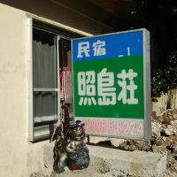 民宿 照島荘 写真