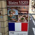 フランス田舎料理の店 ビストロ ベズ