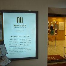 内部は、漢方薬の展示と紹介もされています