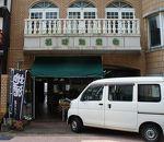篠崎海産物店