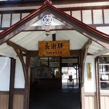 木造建築の駅」長瀞駅(ながとろえき)