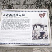 八重山博物館の近くにありました