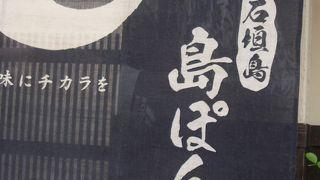 石垣島ぽん酢 ふたばや本舗