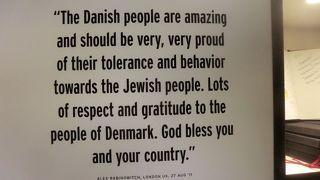 デンマーク ユダヤ博物館