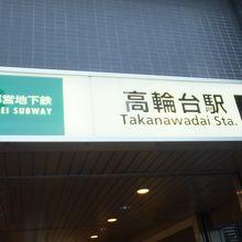 高輪台 駅