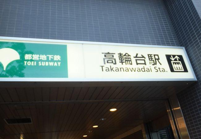 都営浅草線で、五反田駅と泉岳寺駅の間に位置する駅です