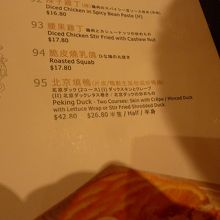 北京ダックのメニューです