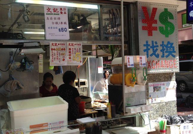 文記果汁食品店