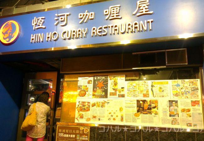恆河咖厘屋 (ヒィンホカレーレストラン)
