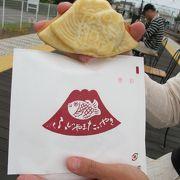 駅の構内にあるので、電車を待っている間に、富士山の形のたい焼きを食べました。