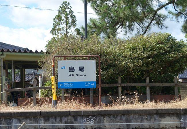 島尾(しまお)。海岸に近い古風な駅。