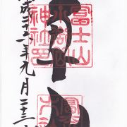 御朱印には富士山の文字が