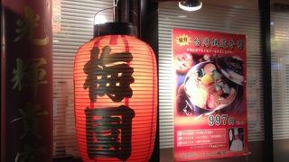 台湾料理 梅園