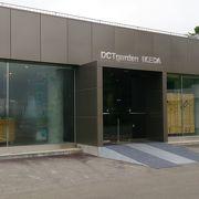 ドリカム博物館