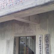 観光客はあまりなじみがない「石垣市伝統工芸館」~石垣~
