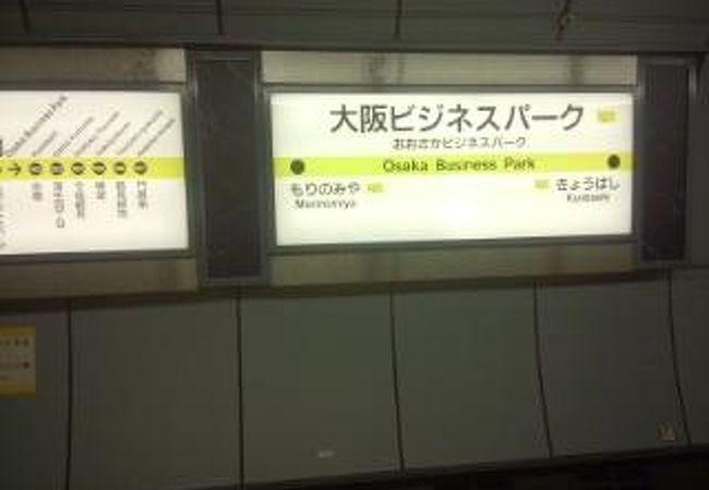 大阪ビジネスパーク駅