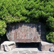 平塚海軍火薬廠跡の碑にいってみた!