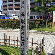 東海道 五十三次の7番目の宿場 平塚宿の跡を見に行く!