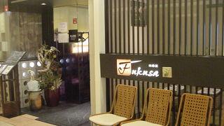 自然食 四季菜 Fukusa