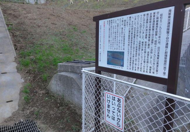 蟹ヶ谷分遺隊地下壕