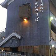 長良川鵜飼い船乗り場