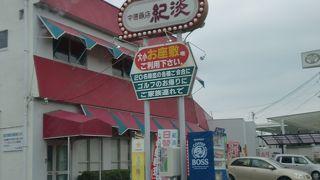 中国飯店紀淡