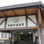 富山地方鉄道本線の終着駅