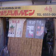 立ち食い沖縄ホルモン 宮城ホルモン店