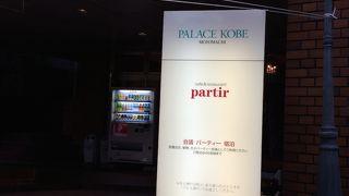 パレス神戸