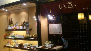 いっさい 平塚ラスカ店