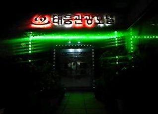 Taeung Tourist Hotel 写真