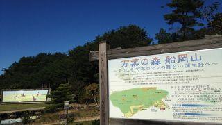 万葉の森船岡山