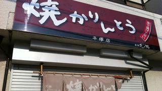 菓寮 花小路 平塚店