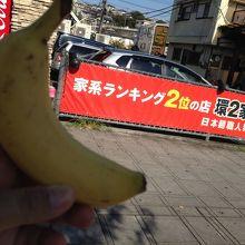店の横が駐車スペース。バナナも撮ってみた。