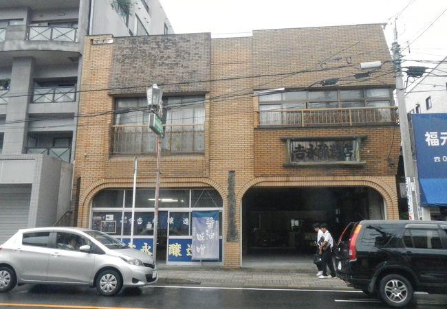 吉永醸造店