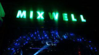 ミックス ウェル